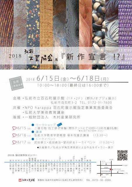 s-協会展ポスター-1-001