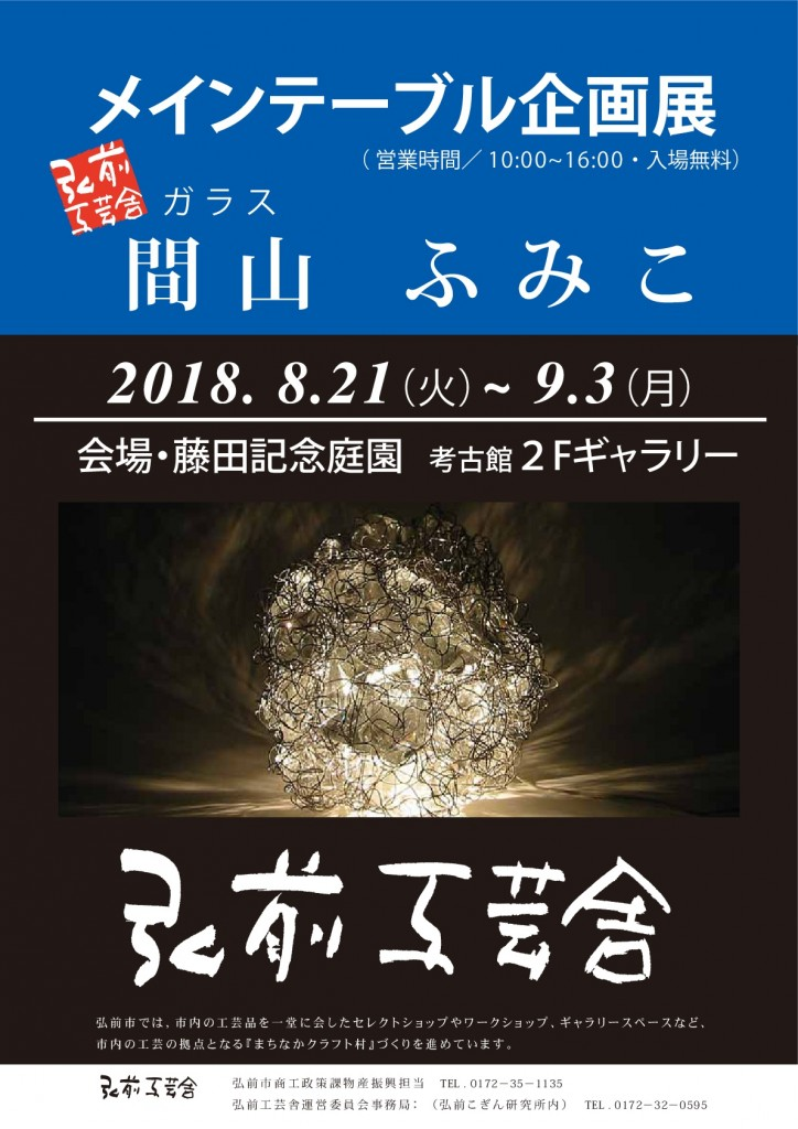 間山ふみこ(ガラス) メインテーブル企画展