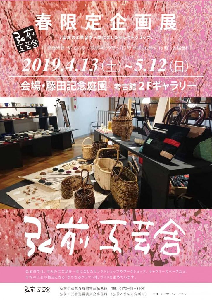 弘前工芸舎「春限定企画展」