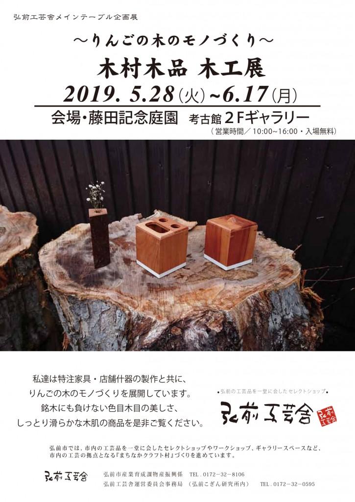 _木村木品A4チラシ-2 _page-0001