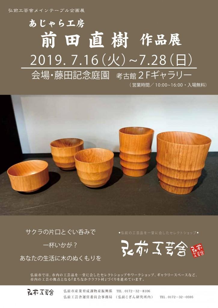 前田A4チラシ-3 _page-0001