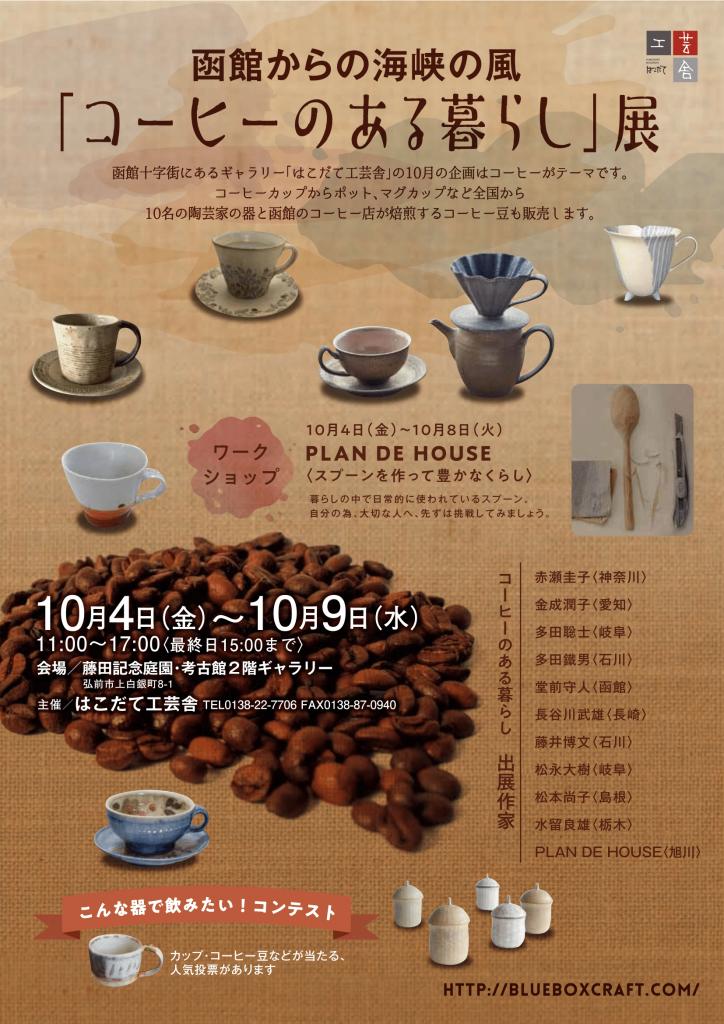 函館からの海峡の風「コーヒーのある暮らし」展