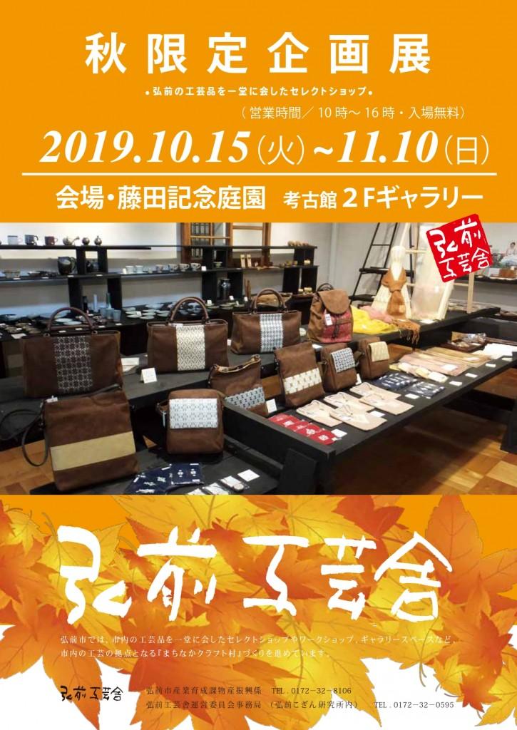 弘前工芸舎 秋限定企画展
