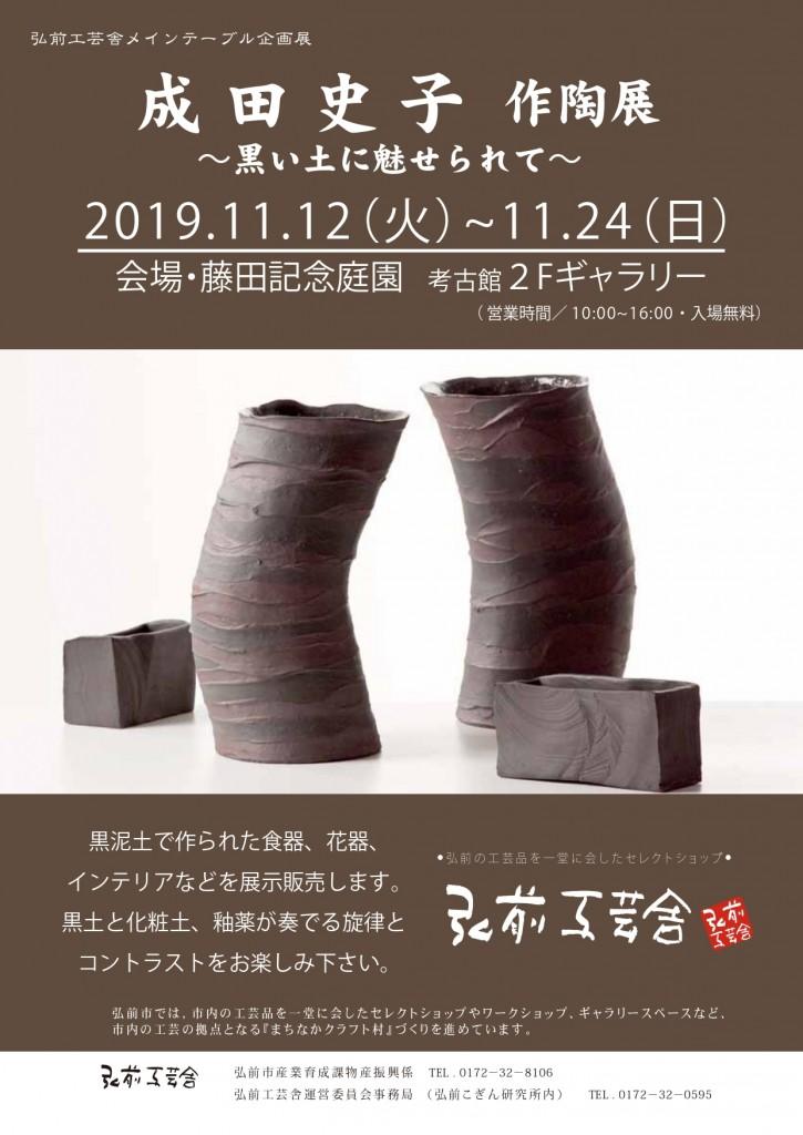 成田史子作陶展 ~黒い土に魅せられて~@弘前工芸舎メインテーブル企画展