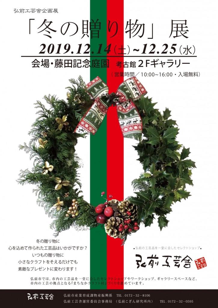 「冬の贈り物」展 @弘前工芸舎