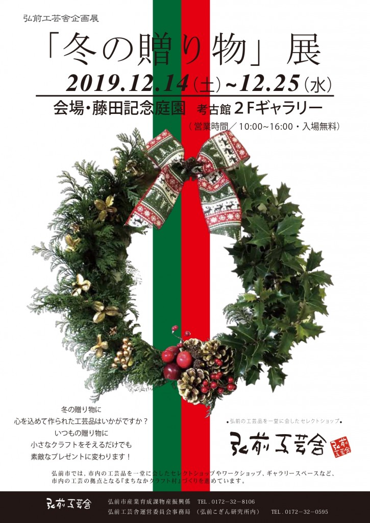201912fuyunookurimono_page-0001
