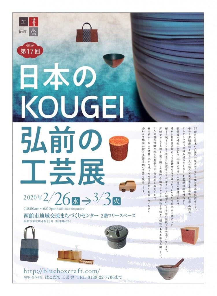 第17回日本のKOUGEI弘前の工芸展