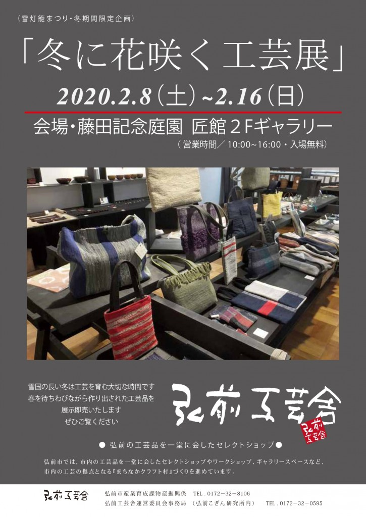 <雪灯籠まつり・冬期間限定企画> 冬に咲く工芸展
