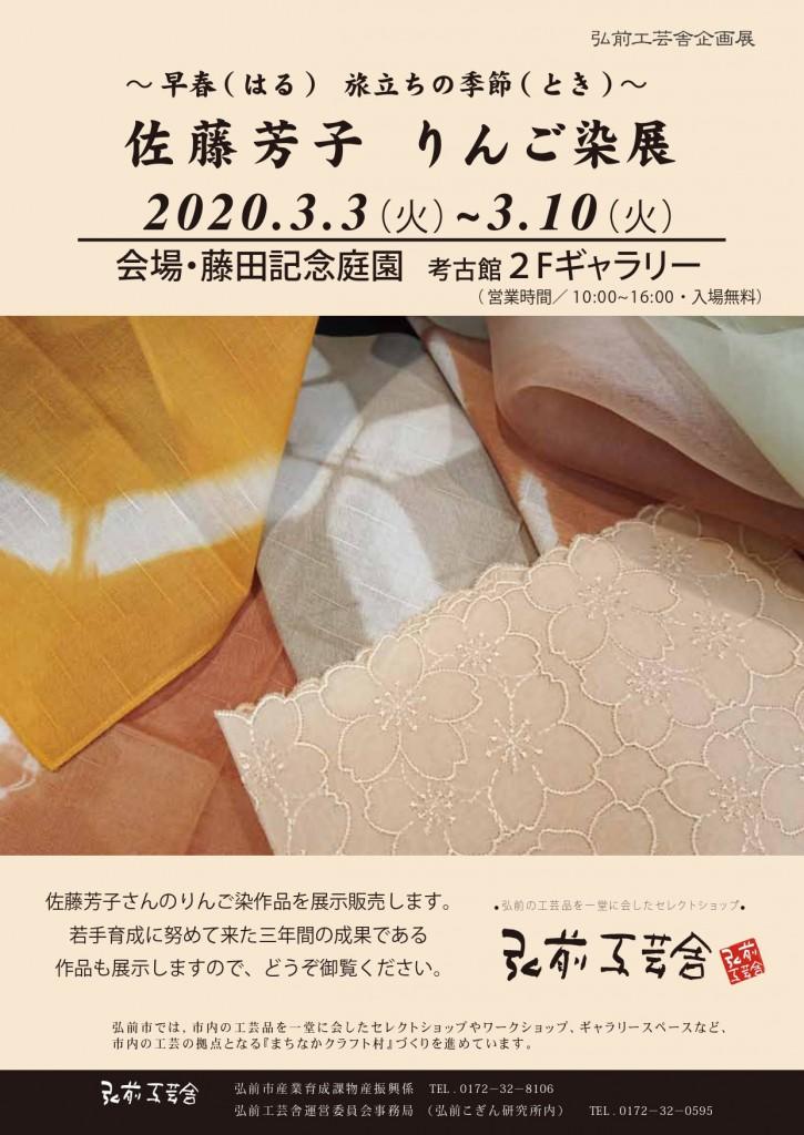 _佐藤芳子A4チラシ-2 _page-0001 (1)