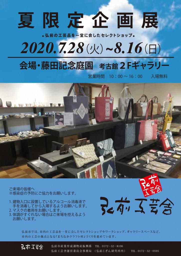 A4チラシ-4 .2020夏企画展チラシ_page-0001