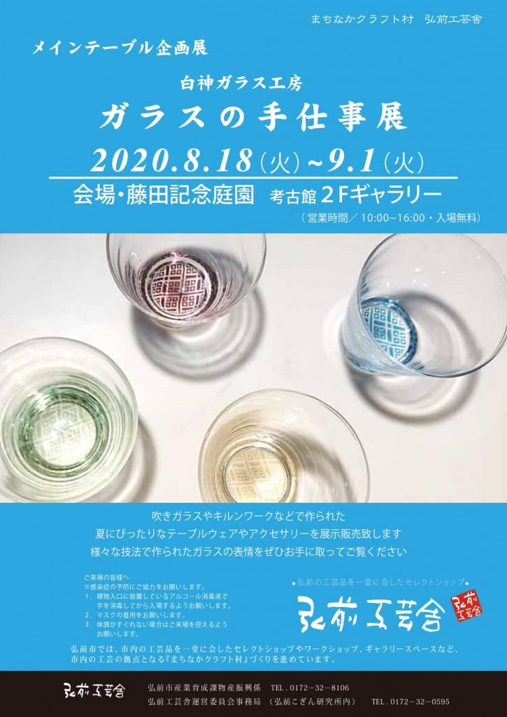 令和2年白神ガラスA4チラシ-1 8月18日~_page-0001