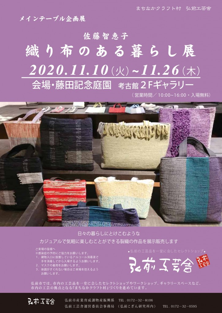 弘前工芸舎 メインテーブル企画展「佐藤智恵子 織り布のあるくらし展」