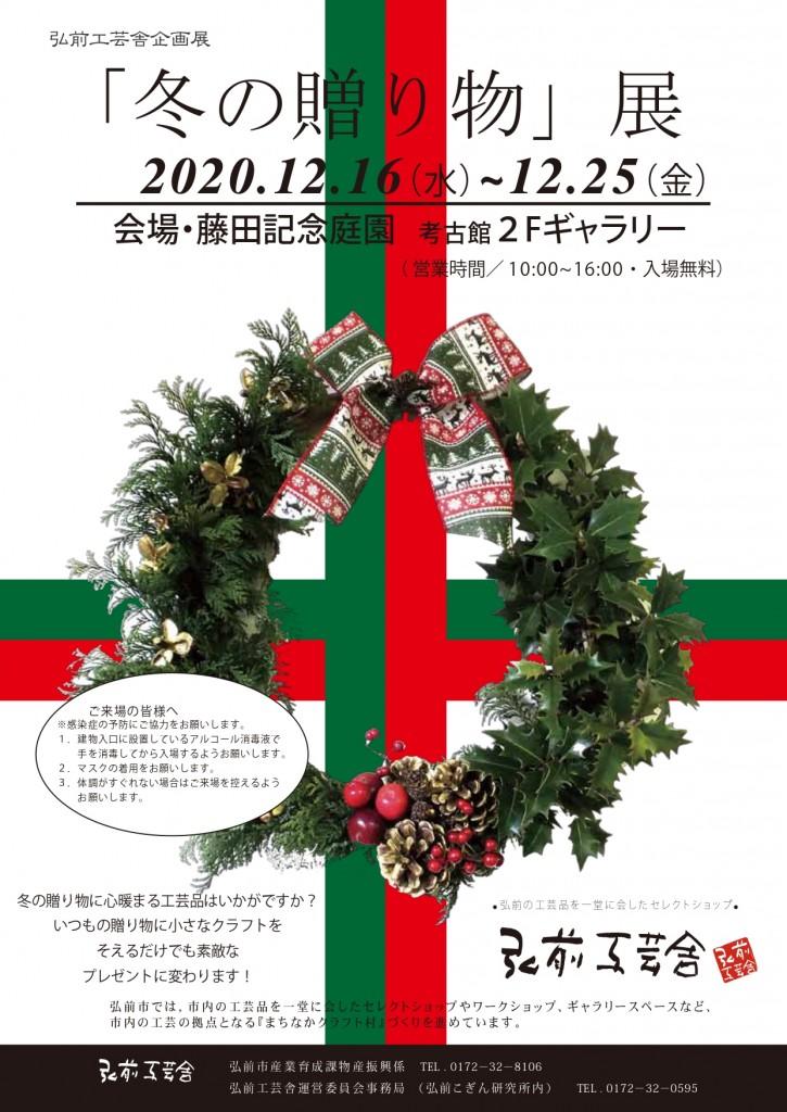 クリスマス企画A4チラシ-2020  12月16日から_page-0001
